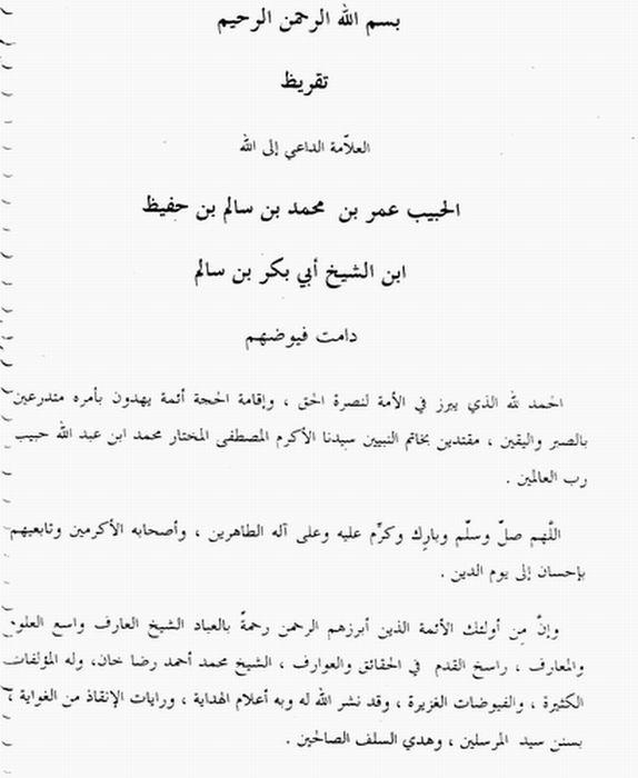 taqreez yaman 2.jpg