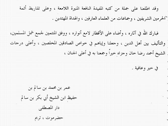 taqreez yaman 3.jpg
