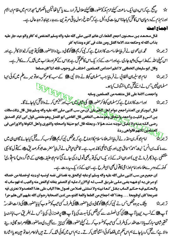 ghustakh-e-rasul_Page_07.jpg