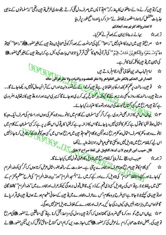 ghustakh-e-rasul_Page_09.jpg