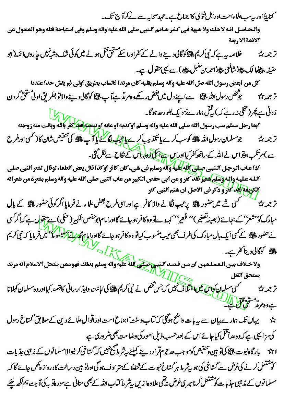 ghustakh-e-rasul_Page_08.jpg