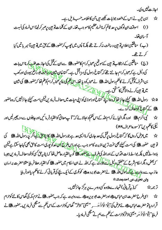 ghustakh-e-rasul_Page_10.jpg