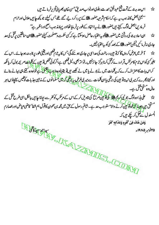 ghustakh-e-rasul_Page_11.jpg