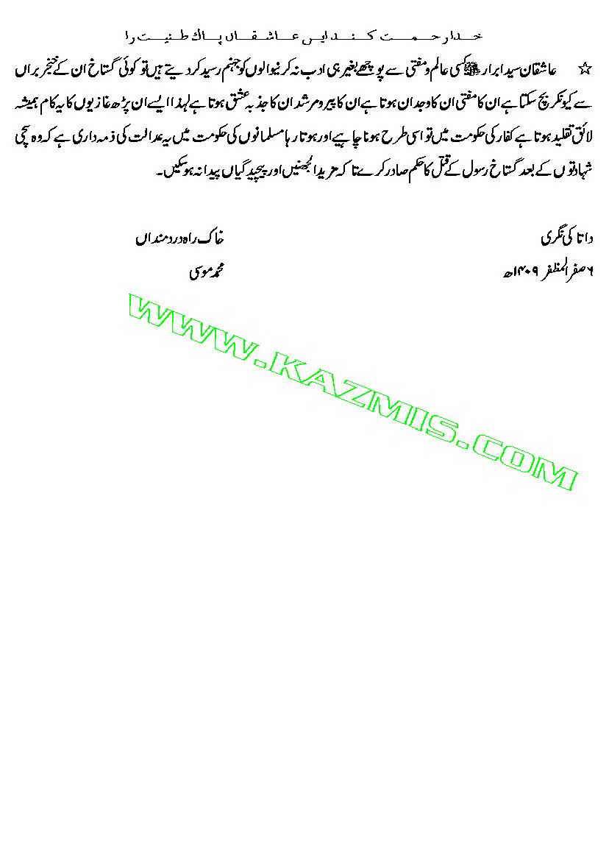 ghustakh-e-rasul_Page_04.jpg