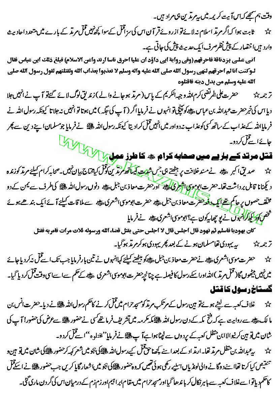ghustakh-e-rasul_Page_06.jpg