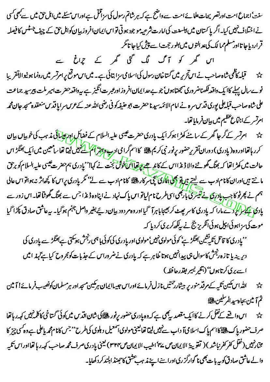 ghustakh-e-rasul_Page_03.jpg