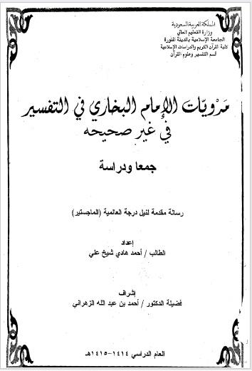Bukhari hadis zaeef by ghair muqalid.jpg