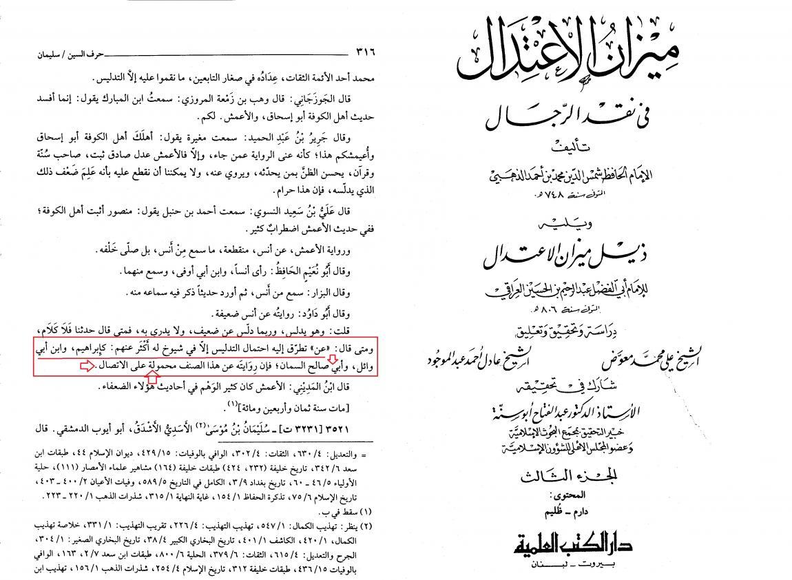 Imam Zahabi se Imam Amash ki sma ki tasaerhi.jpg