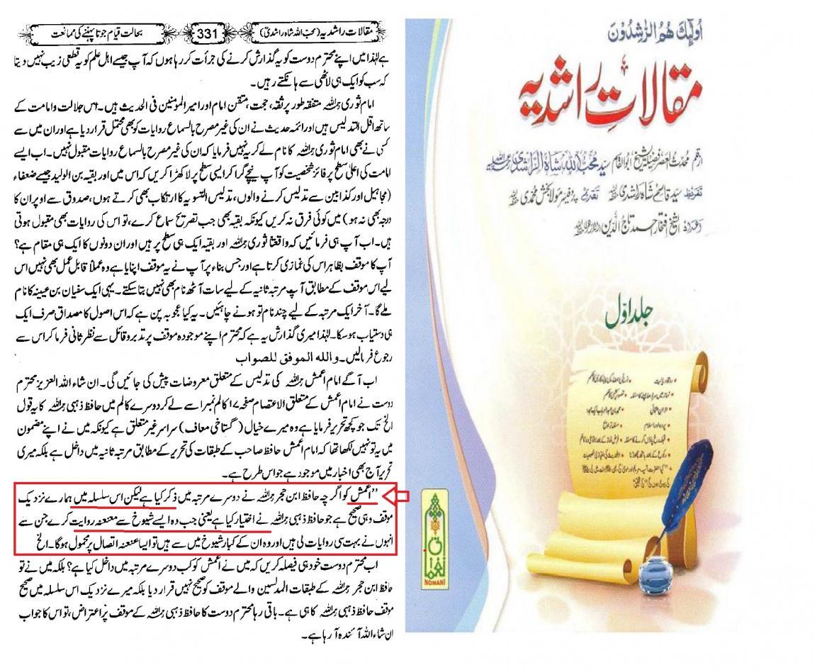 Imam Amash ka sama rashidi ghair muqalid.jpg