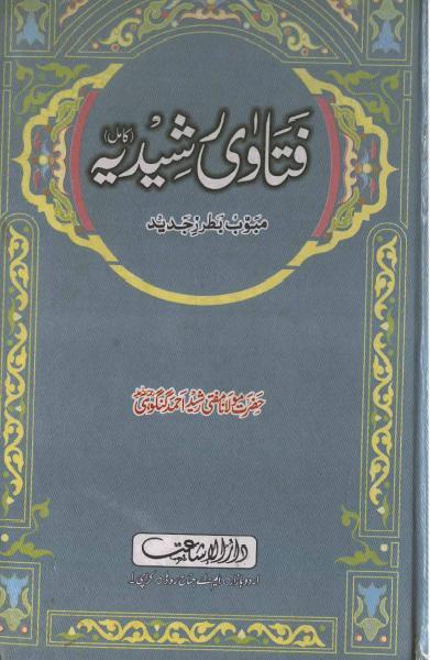 sharah_sadar__fatawa_rasheediya_1.JPG