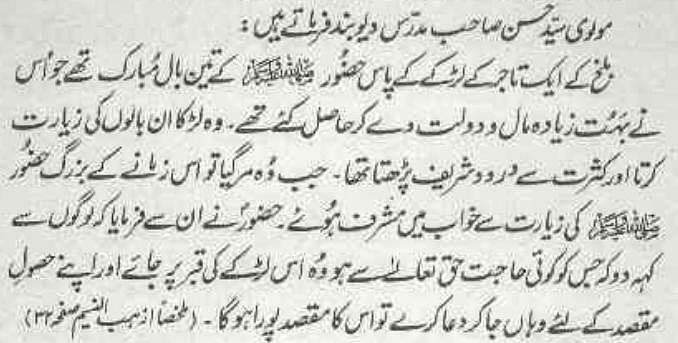 kabr_par_ja_kar_dua_karwaye.JPG