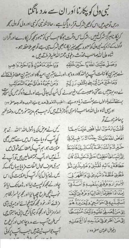 nabi_wali_se_madad_1.JPG