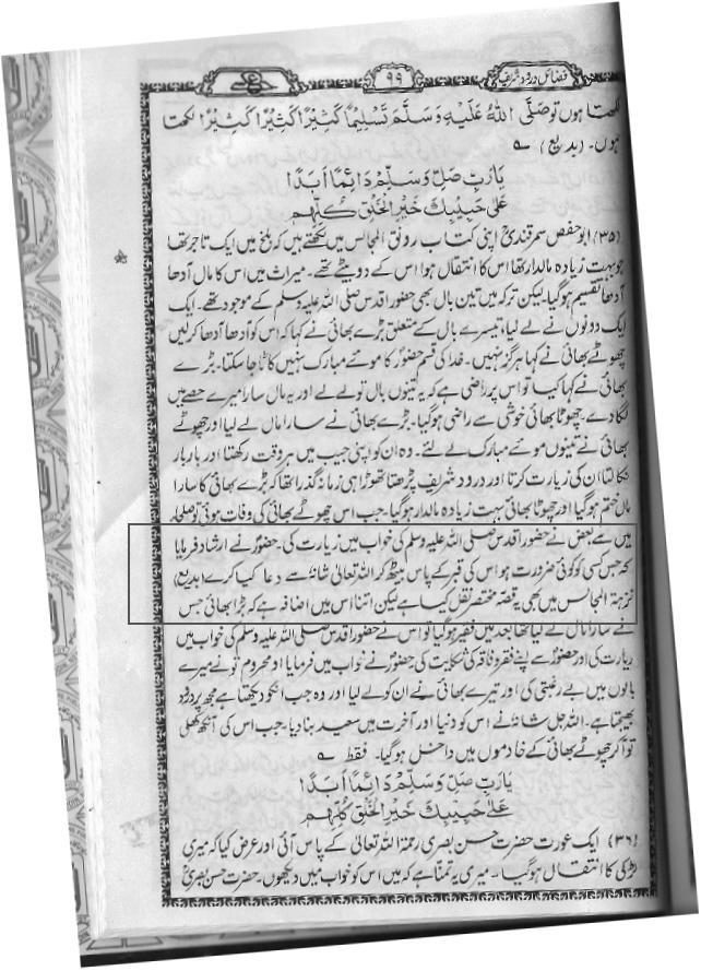 Fazail_e_Durood_2____kabr_par_ja_kar_dua_karo.jpg