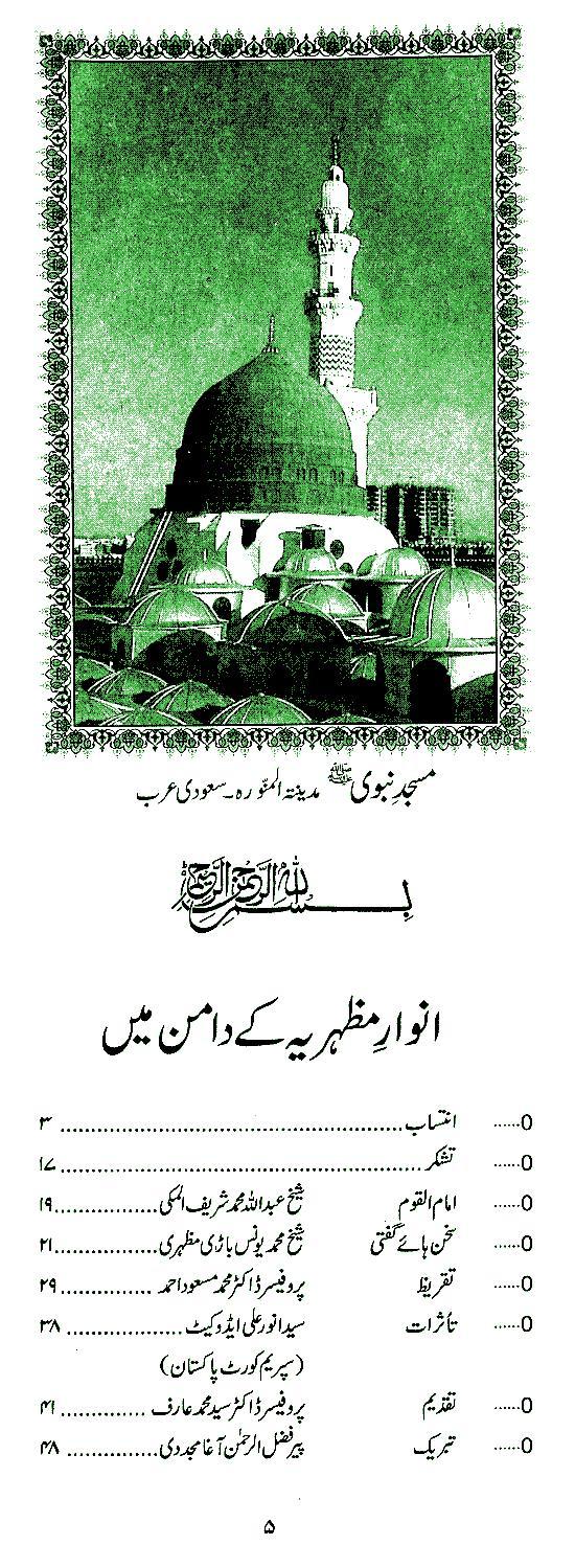 anwar_i_mazharia-3.JPG