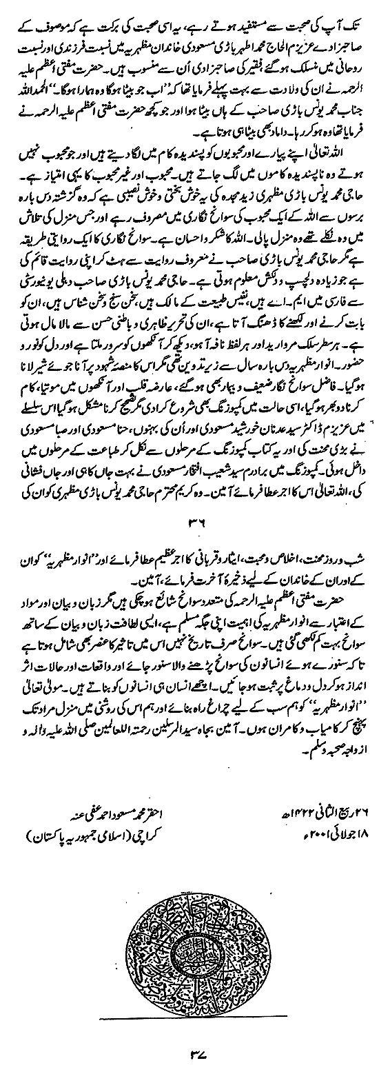 anwar_i_mazharia-19.JPG