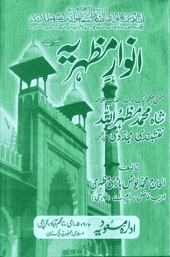 anwar_i_mazharia-title.JPG