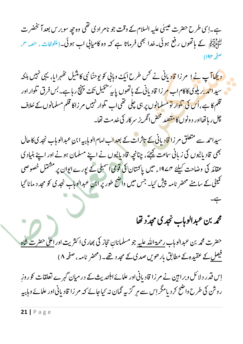 mirza-final2-page-021.jpg