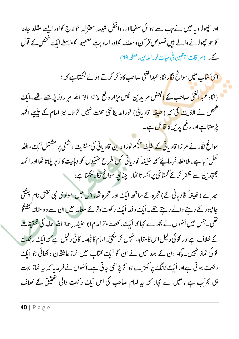 mirza-final2-page-040.jpg