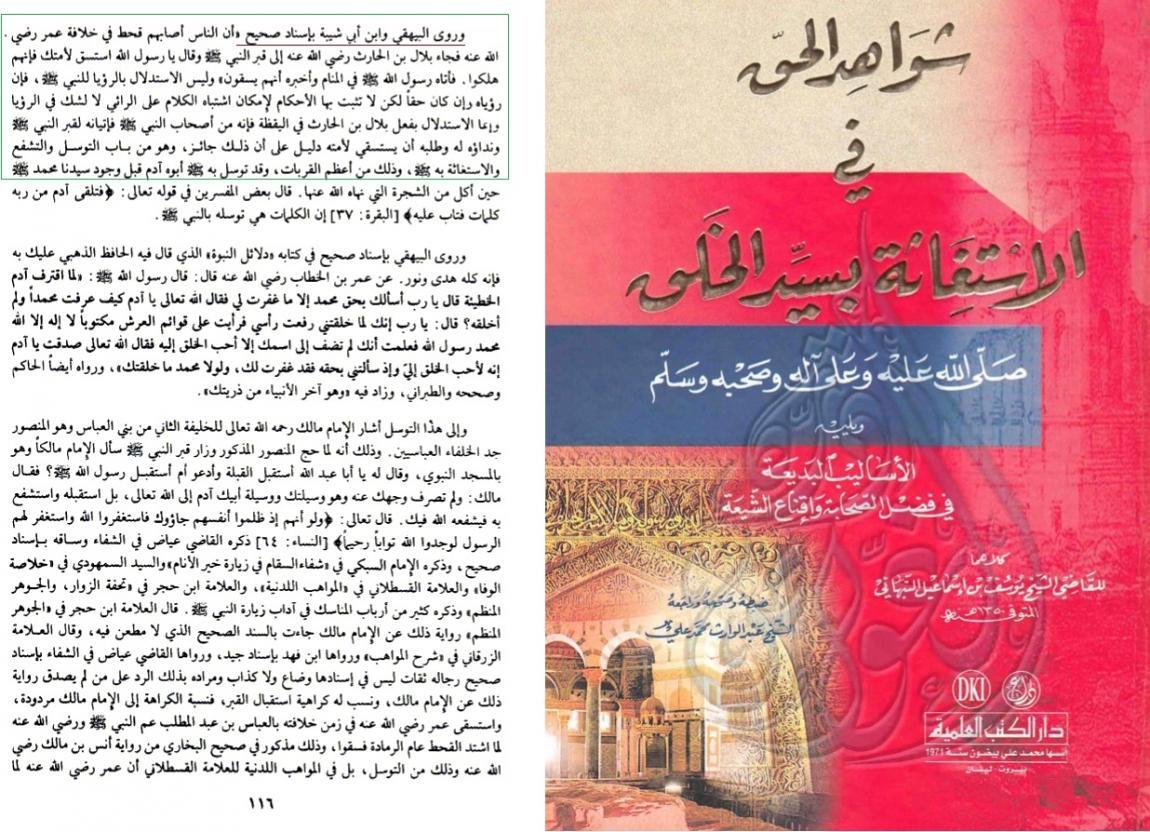 1- imam yousuf Nibahi.jpg