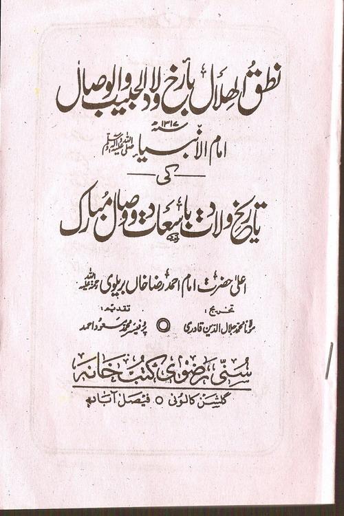 naqt_halal.jpg