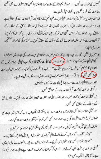 Tablighi_jamat_biddat_e_hasna.jpg