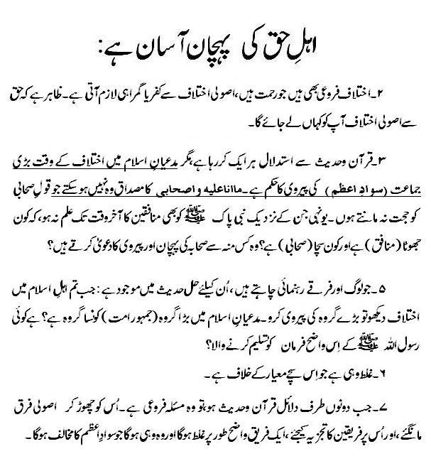 Ahle_Haq_ki_pehcah_kese.JPG