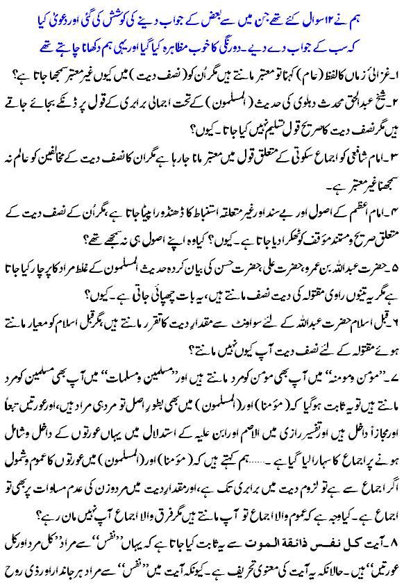 دیت کی جعلی فتوی فیکٹری پر منہاج القرآن کی فتح کا جھنڈا - Page 2 Post-1772-0-27272500-1301834243