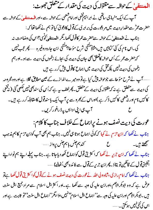 دیت کی جعلی فتوی فیکٹری پر منہاج القرآن کی فتح کا جھنڈا - Page 2 Post-1772-0-39499700-1301833783