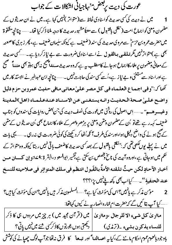 دیت کی جعلی فتوی فیکٹری پر منہاج القرآن کی فتح کا جھنڈا - Page 2 Post-1772-0-43659700-1302612780
