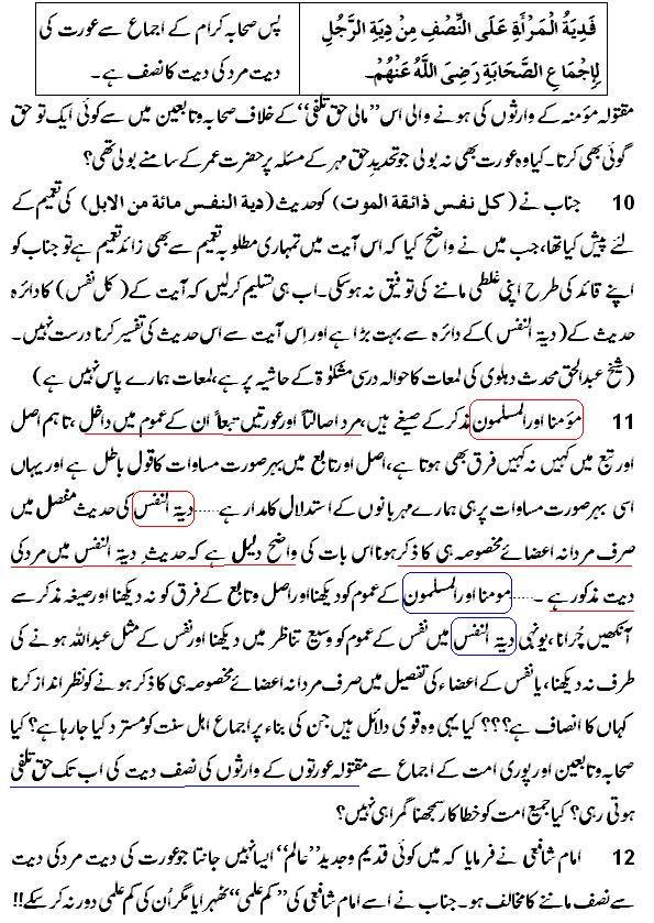 دیت کی جعلی فتوی فیکٹری پر منہاج القرآن کی فتح کا جھنڈا - Page 2 Post-1772-0-69705000-1302612902