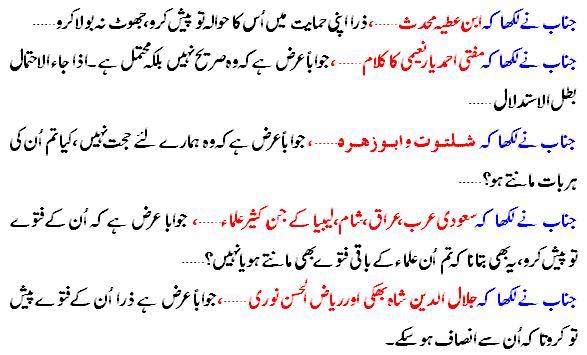 دیت کی جعلی فتوی فیکٹری پر منہاج القرآن کی فتح کا جھنڈا - Page 2 Post-1772-0-87751600-1301833812