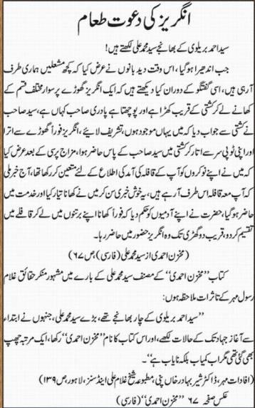 saeed ahmad urdo3.jpg