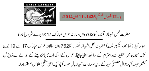 Urs Lal Shahbaz Qalandar.png