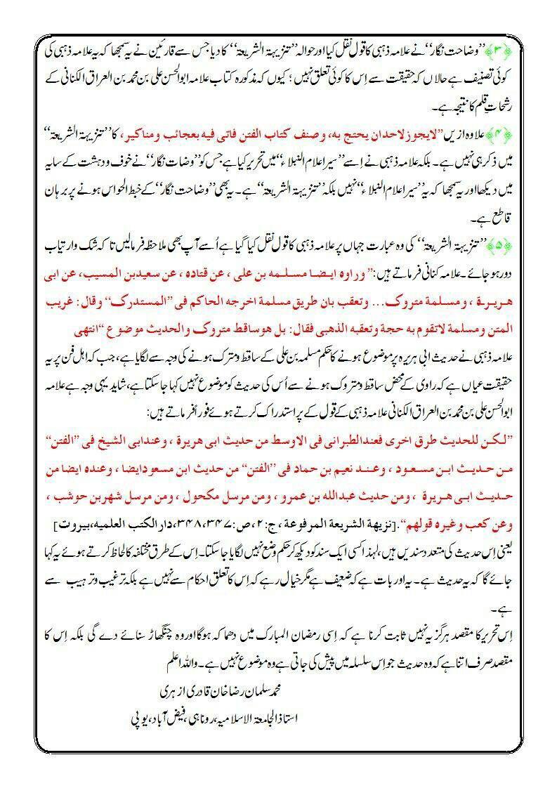 فتاوی رضویہ رمضان میں دھماکہ ۔حدیث (2).jpg