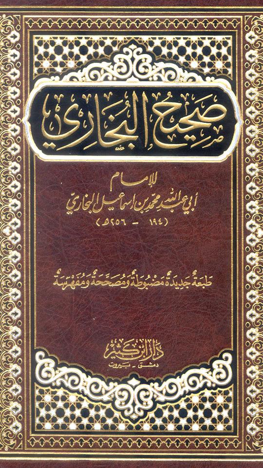 Sahih Bukhari.png