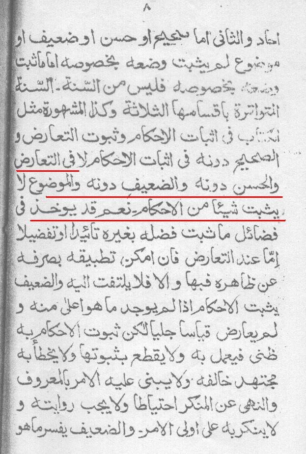 asool fiqah 2.jpg