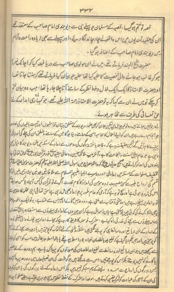 Swaneh Qasmi - Bad-e-Wafaat Madad 02.jpg
