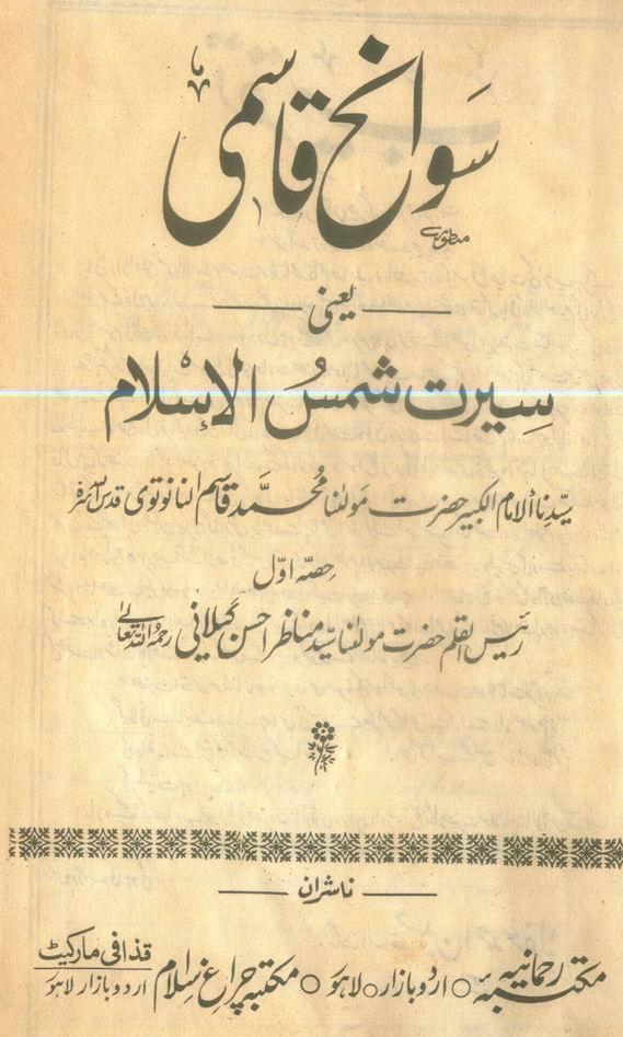 Swaneh Qasmi - Bad-e-Wafaat Madad 01.jpg