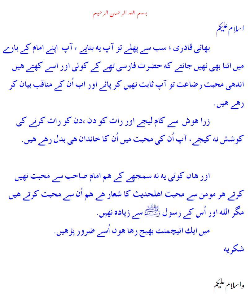 Imam Abu Hanafia Farsi 01.JPG