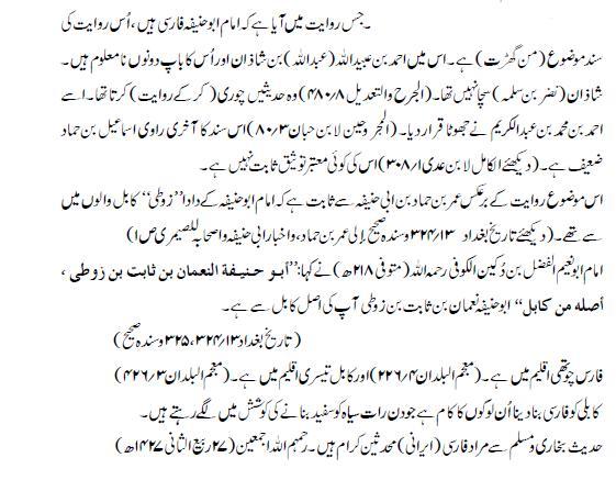Imam Abu Hanafia Farsi 02.JPG