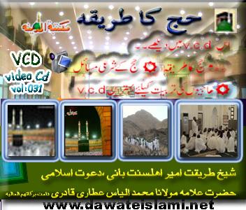 Hajj_ka_tareqa.jpg