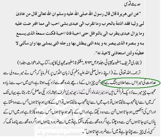 wali_Allah_se_adawat_na_karo.JPG