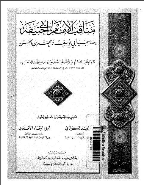 Manaqib e Abu Hanfia.jpg