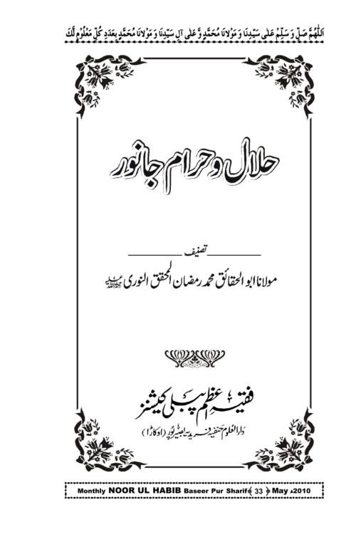 Halal-o-Haram Janwar-1.jpg