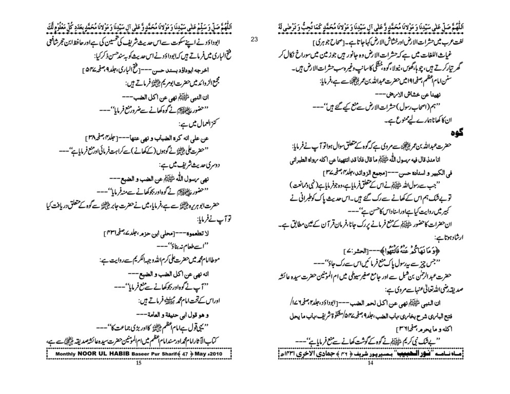 Halal-o-Haram Janwar-8.jpg