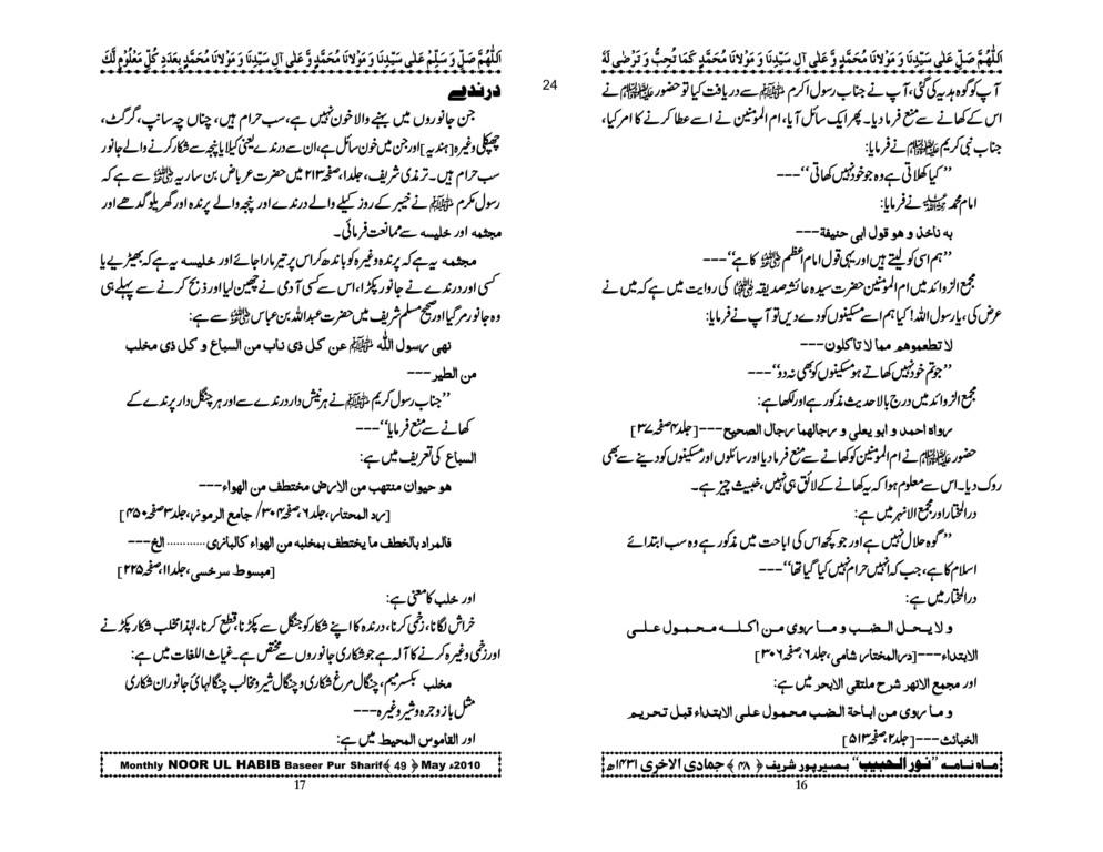 Halal-o-Haram Janwar-9.jpg