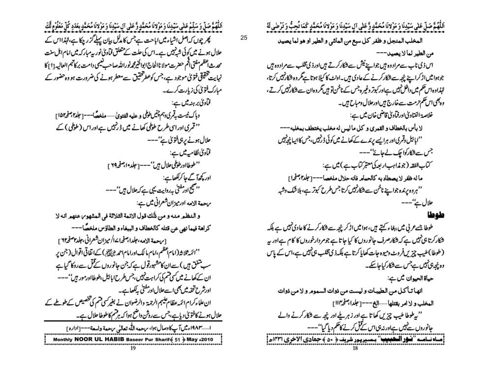 Halal-o-Haram Janwar-10.jpg