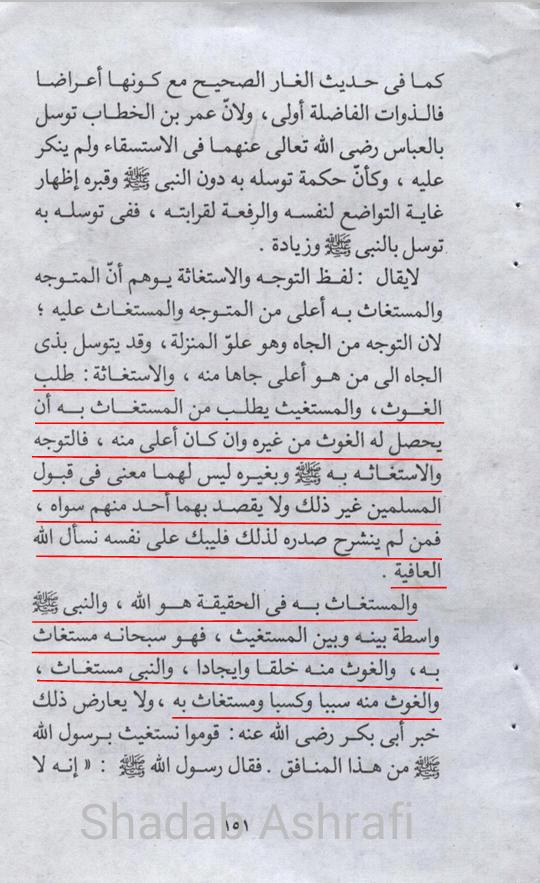 Al Jauharul Nunazzim 151.png
