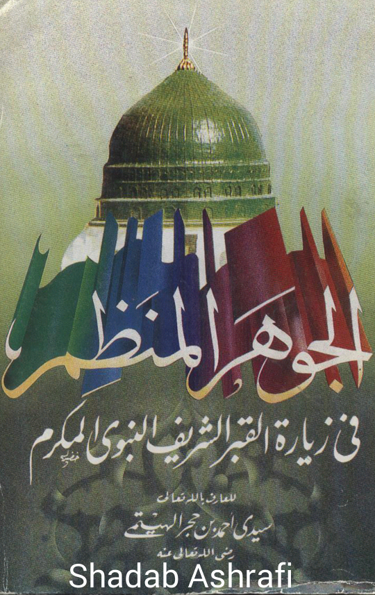 Al Jauharul Nunazzim Cover Page.png