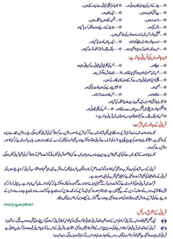 Qurbani K Masail-3.jpg